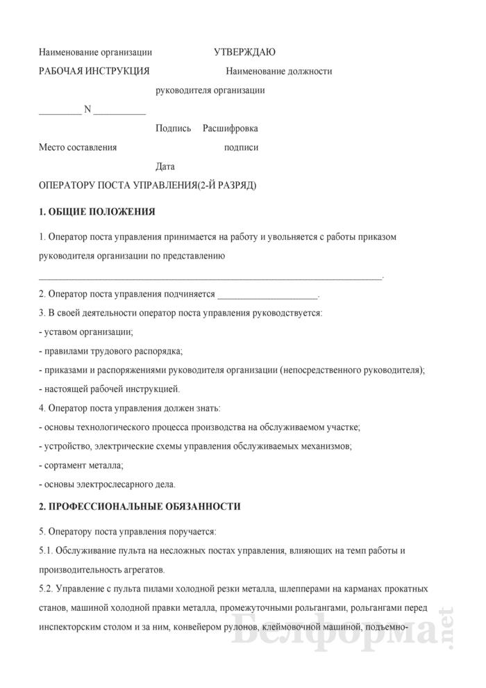 Рабочая инструкция оператору поста управления (2-й разряд). Страница 1
