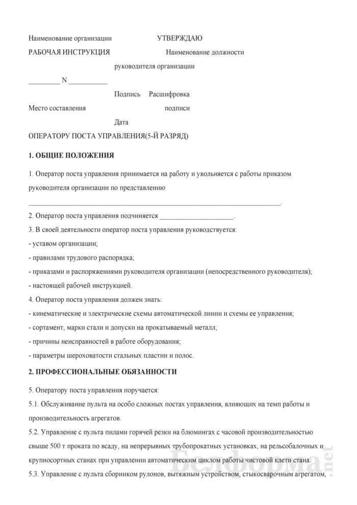 Рабочая инструкция оператору поста управления (5-й разряд). Страница 1