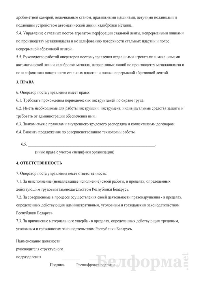 Рабочая инструкция оператору поста управления (5-й разряд). Страница 2