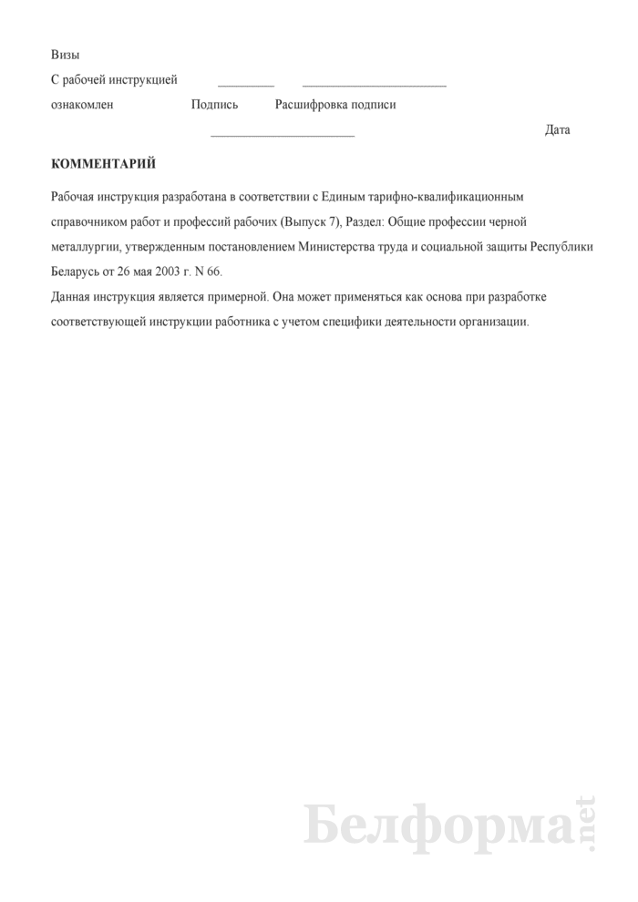 Рабочая инструкция оператору поста управления (5-й разряд). Страница 3