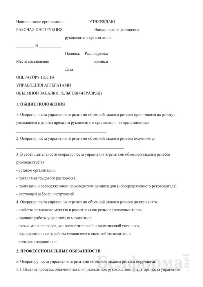 Рабочая инструкция оператору поста управления агрегатами объемной закалки рельсов (4-й разряд). Страница 1