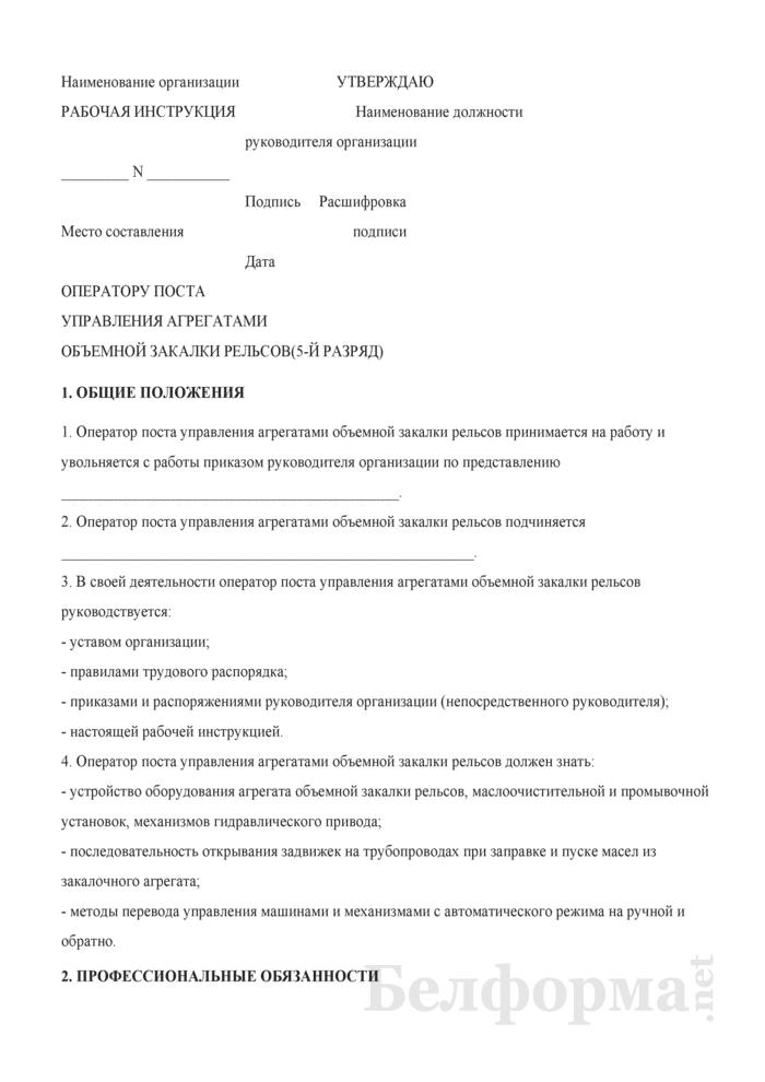 Рабочая инструкция оператору поста управления агрегатами объемной закалки рельсов (5-й разряд). Страница 1