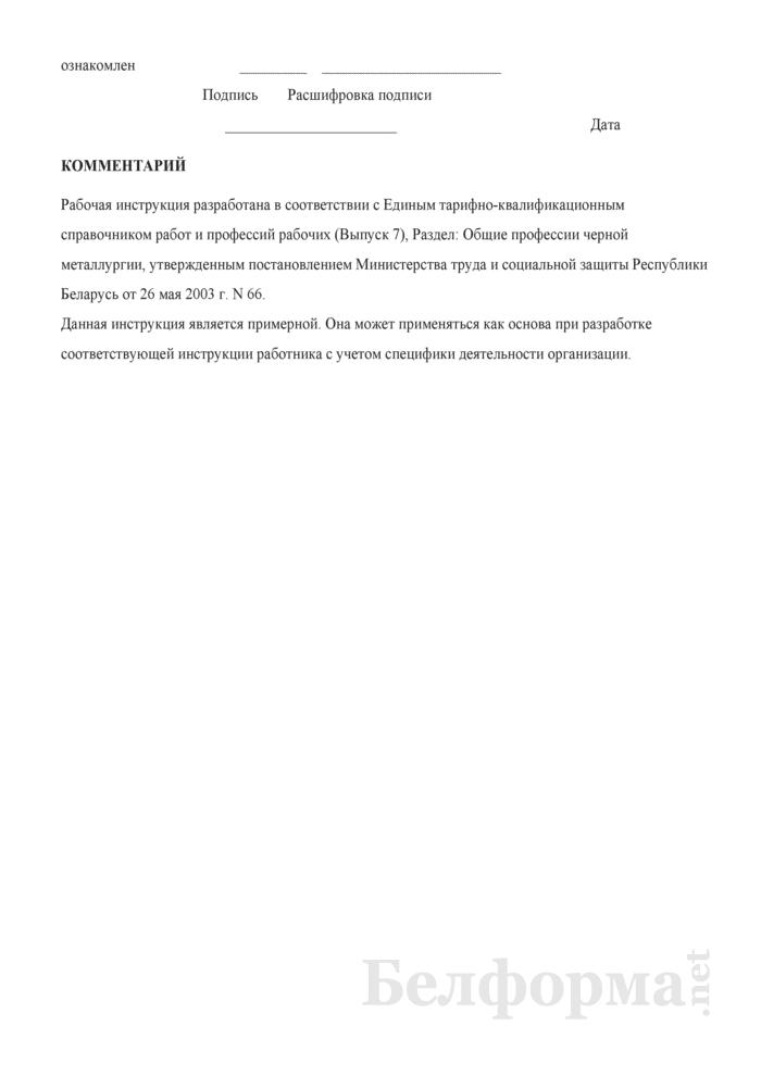 Рабочая инструкция оператору поста управления системы шихтоподачи (3-й разряд). Страница 3