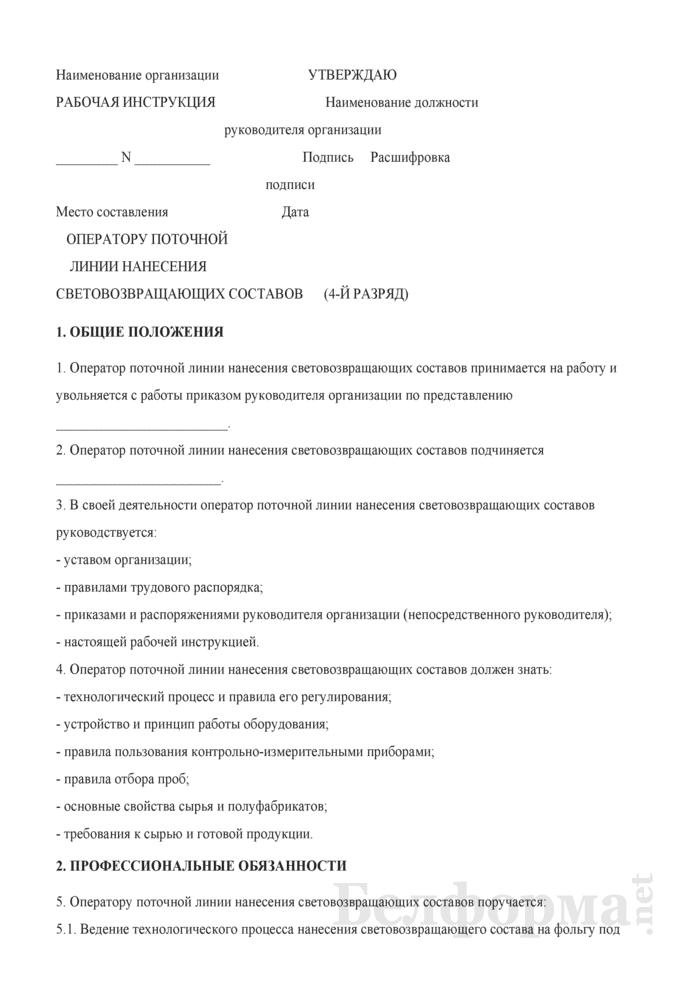 Рабочая инструкция оператору поточной линии нанесения световозвращающих составов (4-й разряд). Страница 1