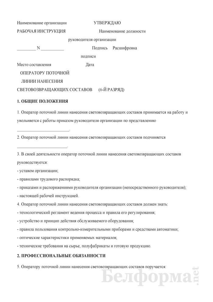 Рабочая инструкция оператору поточной линии нанесения световозвращающих составов (6-й разряд). Страница 1