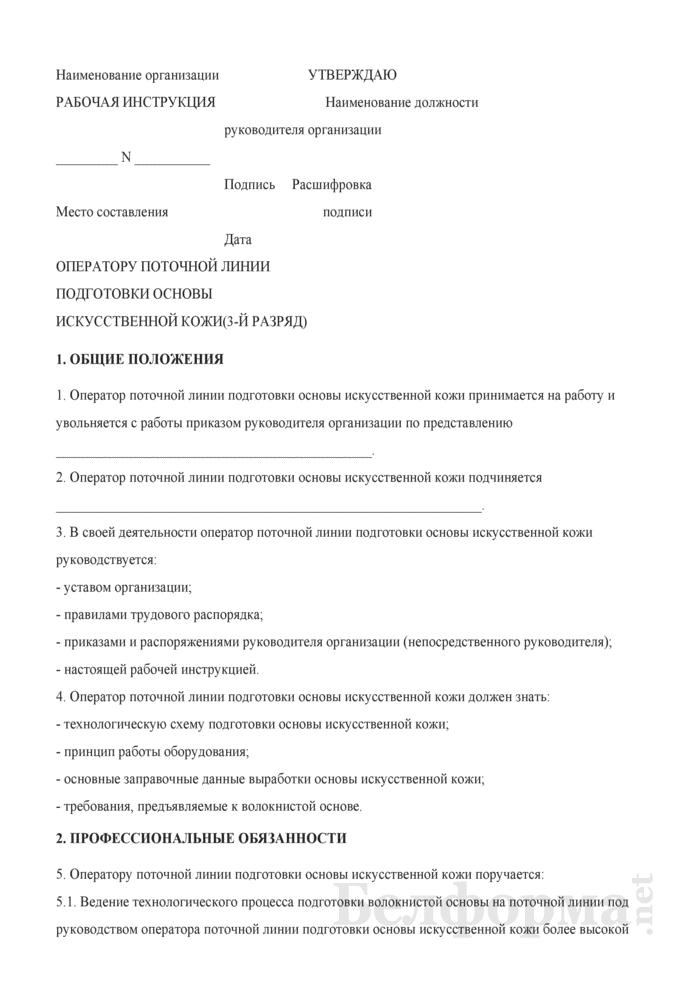Рабочая инструкция оператору поточной линии подготовки основы искусственной кожи (3-й разряд). Страница 1