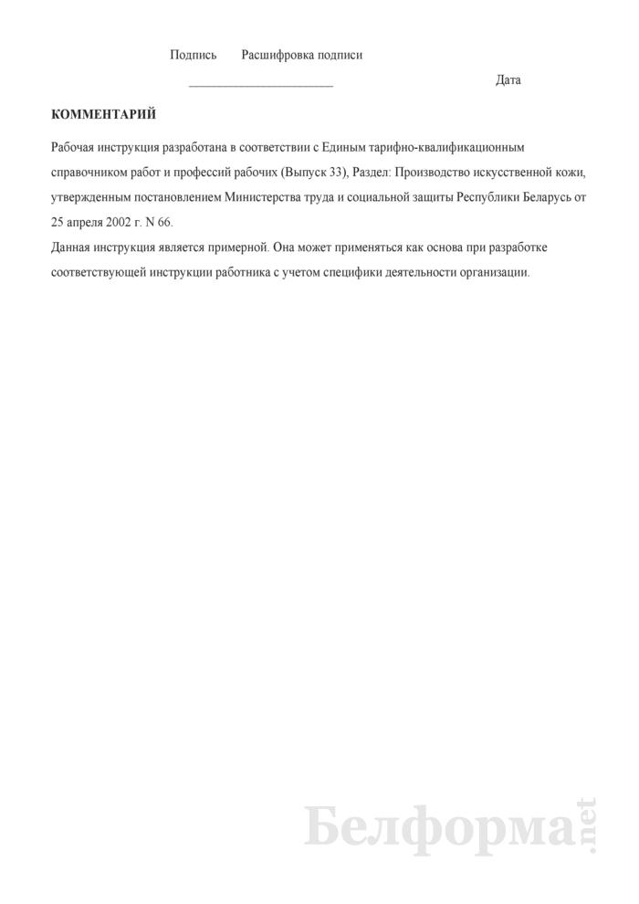 Рабочая инструкция оператору поточной линии подготовки основы искусственной кожи (3-й разряд). Страница 3