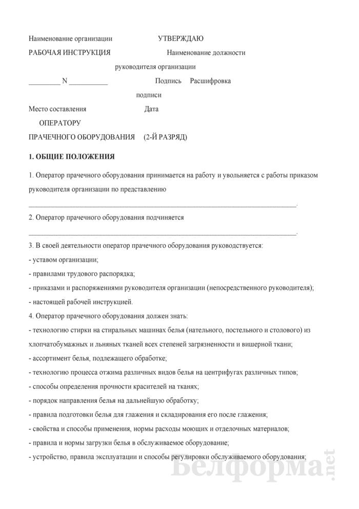 Рабочая инструкция оператору прачечного оборудования (2-й разряд). Страница 1