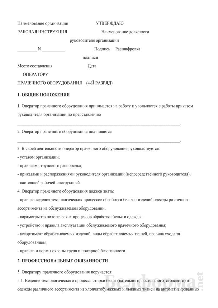 Рабочая инструкция оператору прачечного оборудования (4-й разряд). Страница 1