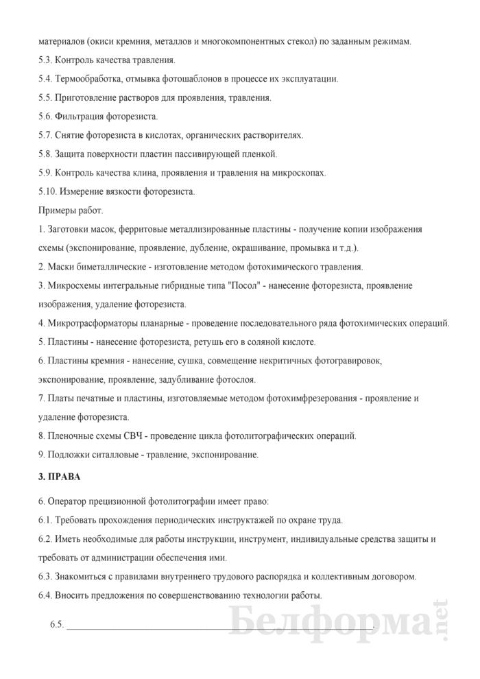 Рабочая инструкция оператору прецизионной фотолитографии (3-й разряд). Страница 2