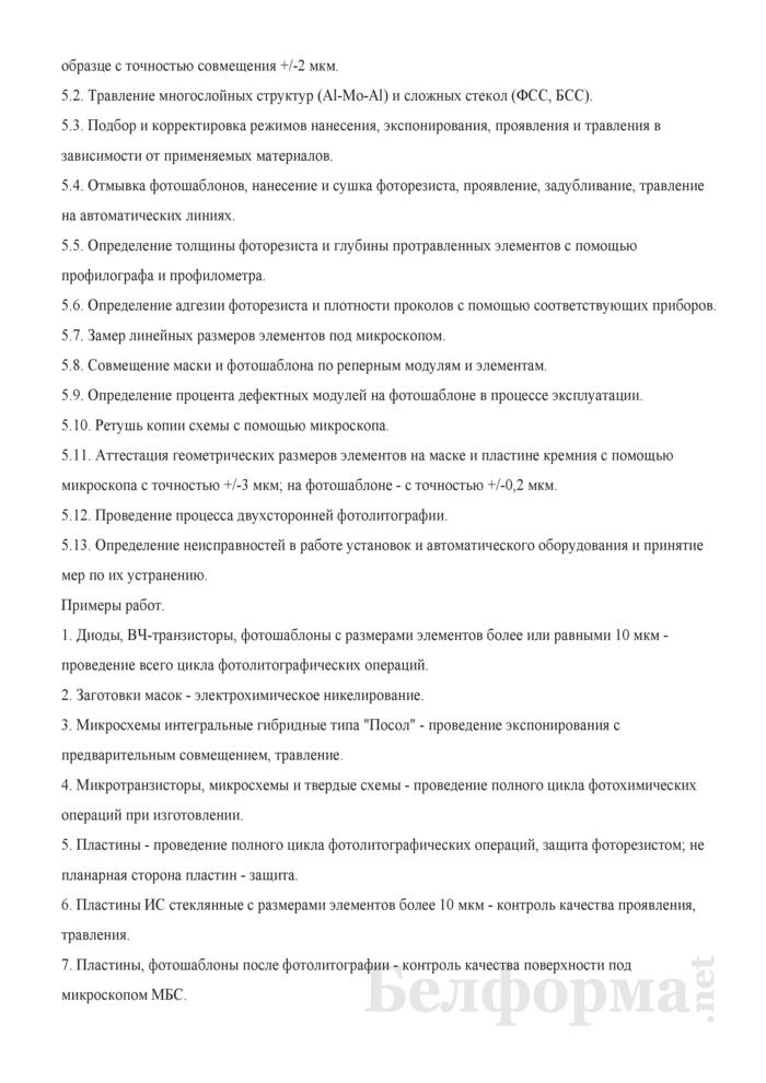 Рабочая инструкция оператору прецизионной фотолитографии (4-й разряд). Страница 2