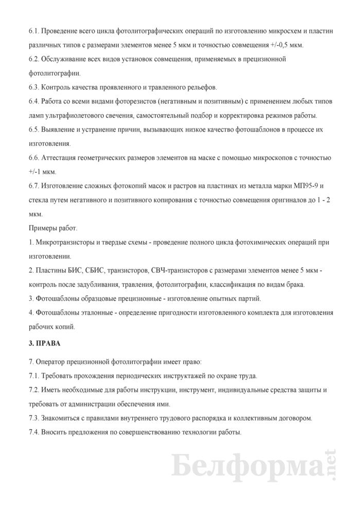 Рабочая инструкция оператору прецизионной фотолитографии (6-й разряд). Страница 2