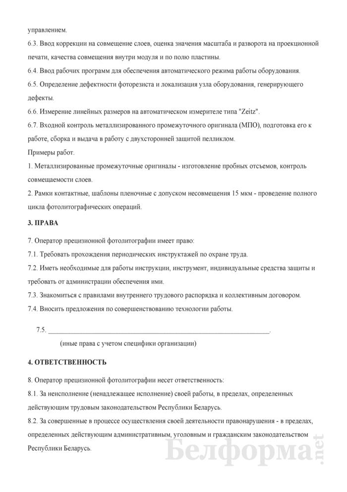 Рабочая инструкция оператору прецизионной фотолитографии (7-й разряд). Страница 2