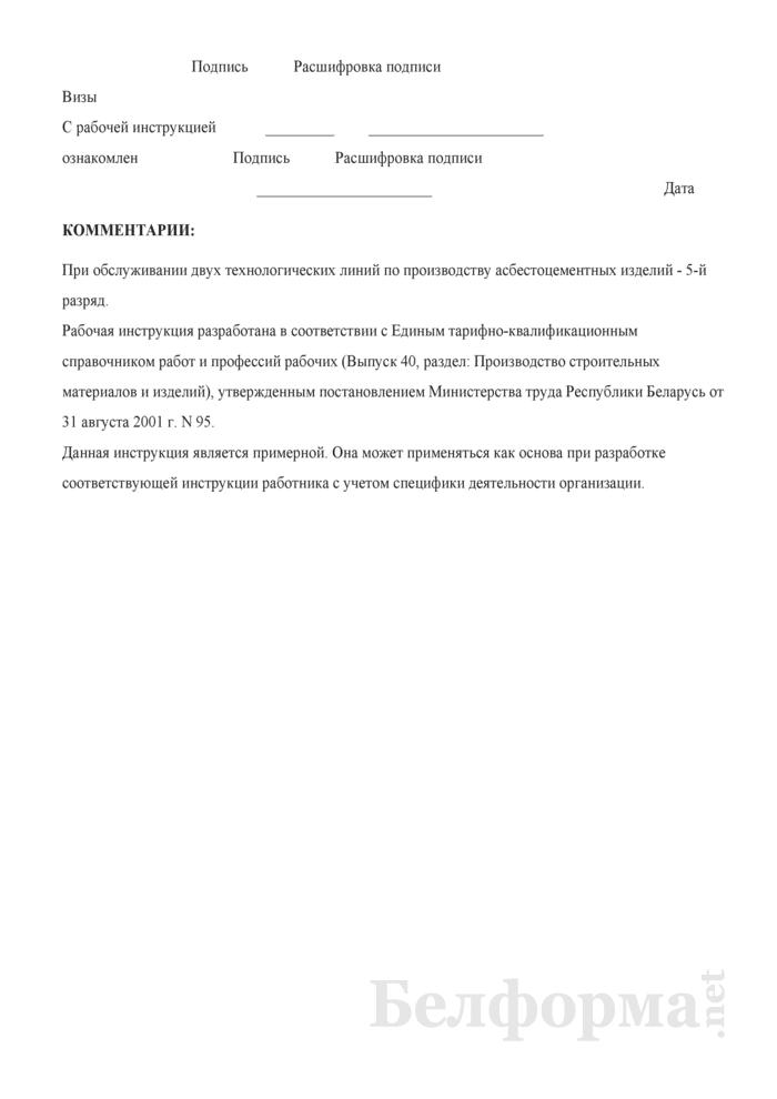 Рабочая инструкция оператору приготовительного отделения (4 - 5-й разряды). Страница 3
