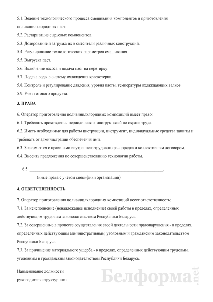 Рабочая инструкция оператору приготовления поливинилхлоридных композиций (4-й разряд). Страница 2