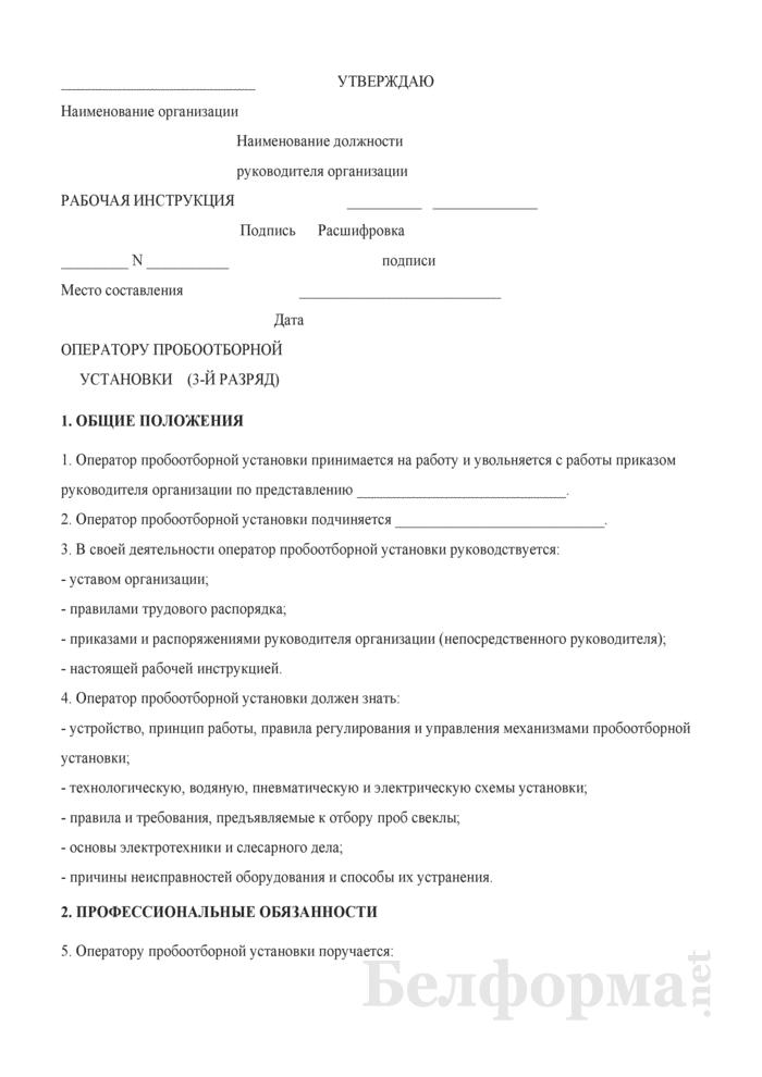 Рабочая инструкция оператору пробоотборной установки (3-й разряд). Страница 1