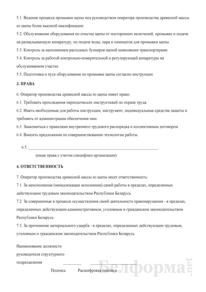 Рабочая инструкция оператору производства древесной массы из щепы (3-й разряд). Страница 2