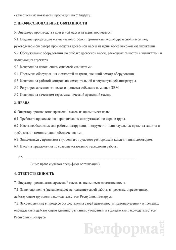 Рабочая инструкция оператору производства древесной массы из щепы (4-й разряд). Страница 2