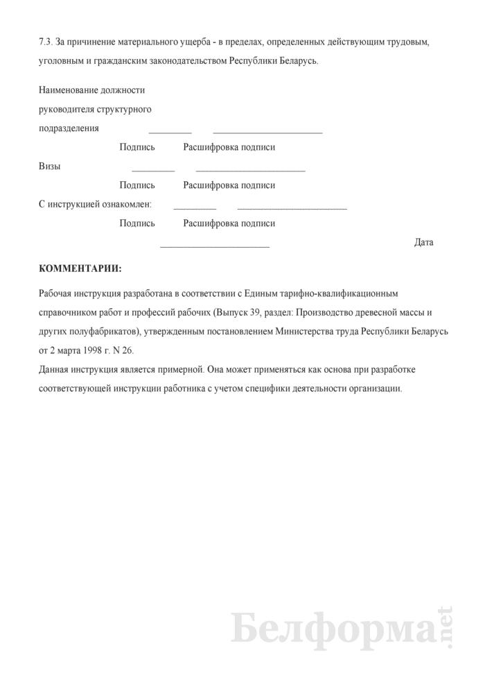 Рабочая инструкция оператору производства древесной массы из щепы (4-й разряд). Страница 3