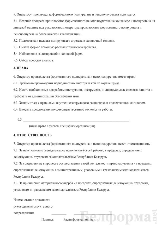 Рабочая инструкция оператору производства формованного полиуретана и пенополиуретана (4-й разряд). Страница 2