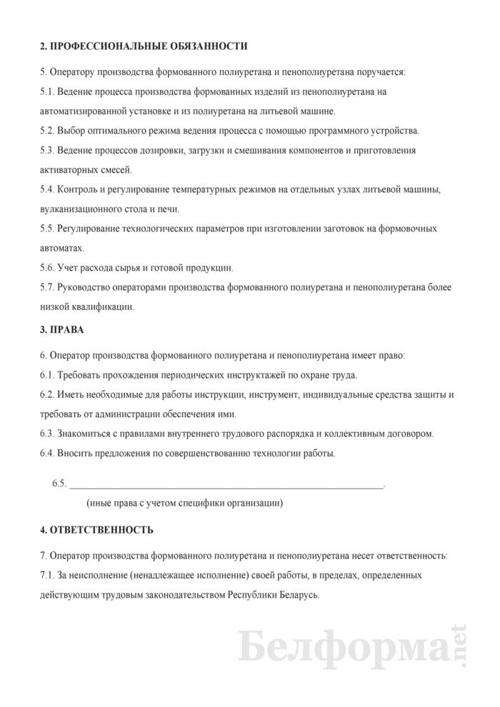 Рабочая инструкция оператору производства формованного полиуретана и пенополиуретана (6-й разряд). Страница 2