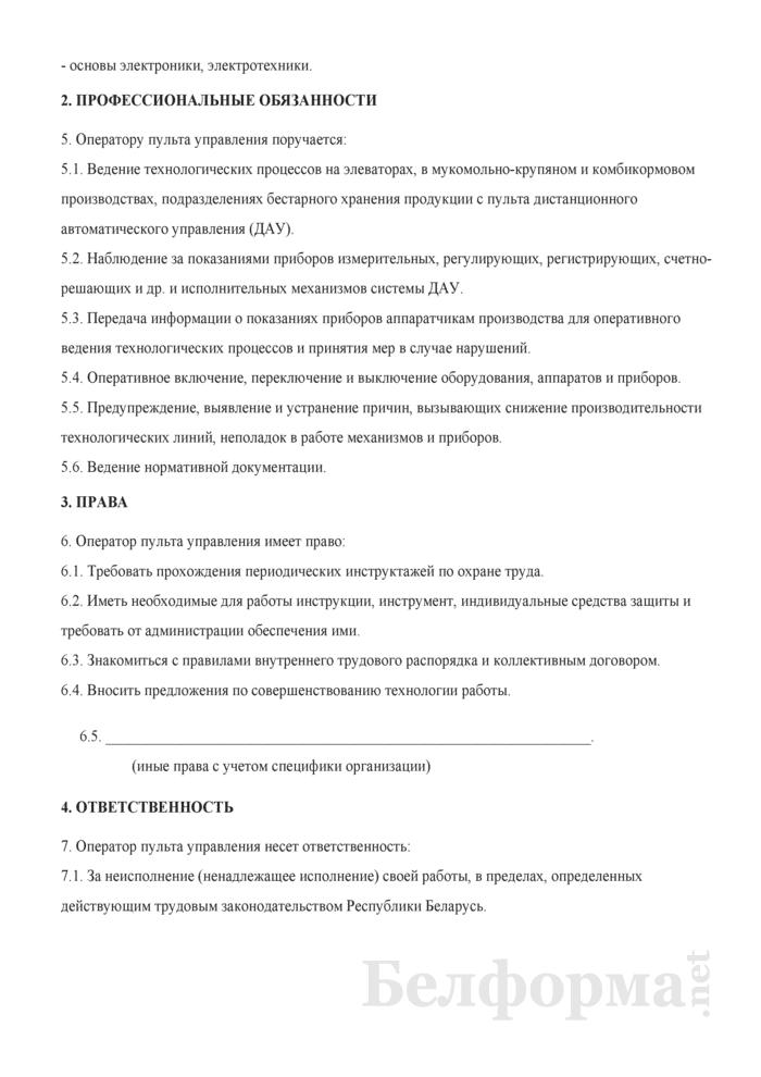 Рабочая инструкция оператору пульта управления (4 - 6-й разряды). Страница 2