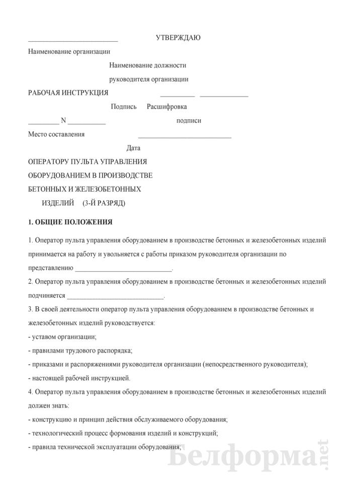 Рабочая инструкция оператору пульта управления оборудованием в производстве бетонных и железобетонных изделий (3-й разряд). Страница 1