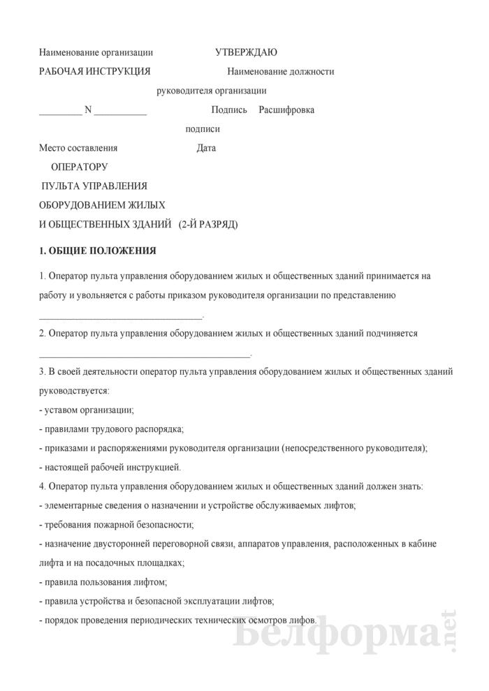 Рабочая инструкция оператору пульта управления оборудованием жилых и общественных зданий (2-й разряд). Страница 1