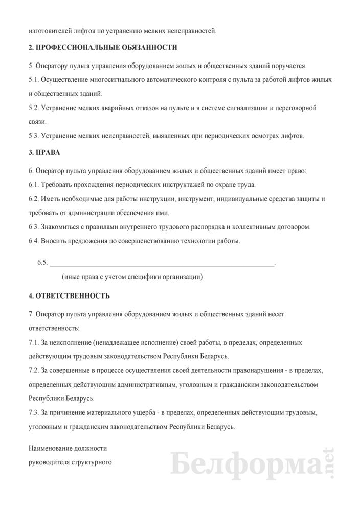 Рабочая инструкция оператору пульта управления оборудованием жилых и общественных зданий (3-й разряд). Страница 2