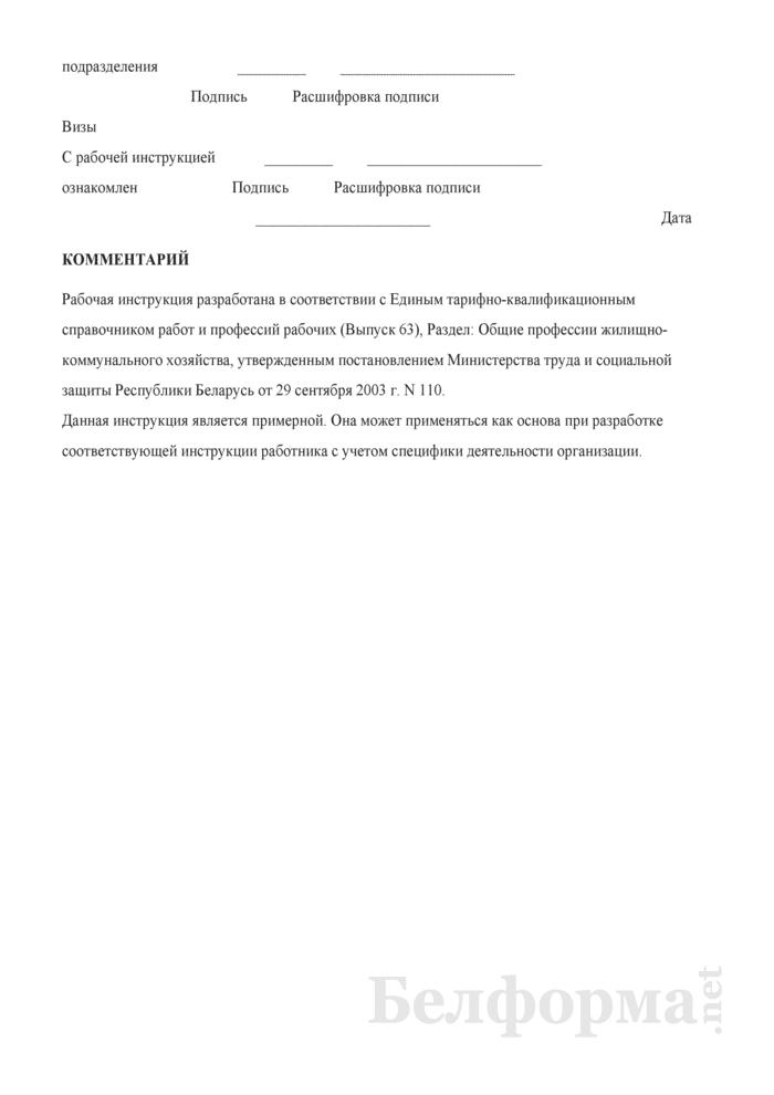 Рабочая инструкция оператору пульта управления оборудованием жилых и общественных зданий (3-й разряд). Страница 3