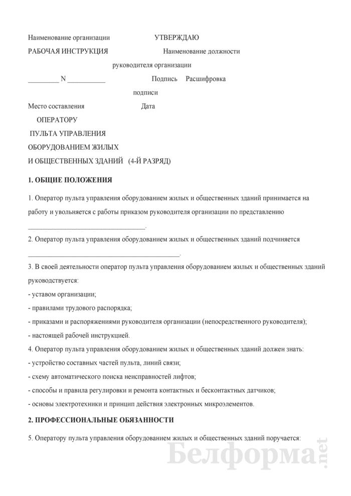 Рабочая инструкция оператору пульта управления оборудованием жилых и общественных зданий (4-й разряд). Страница 1