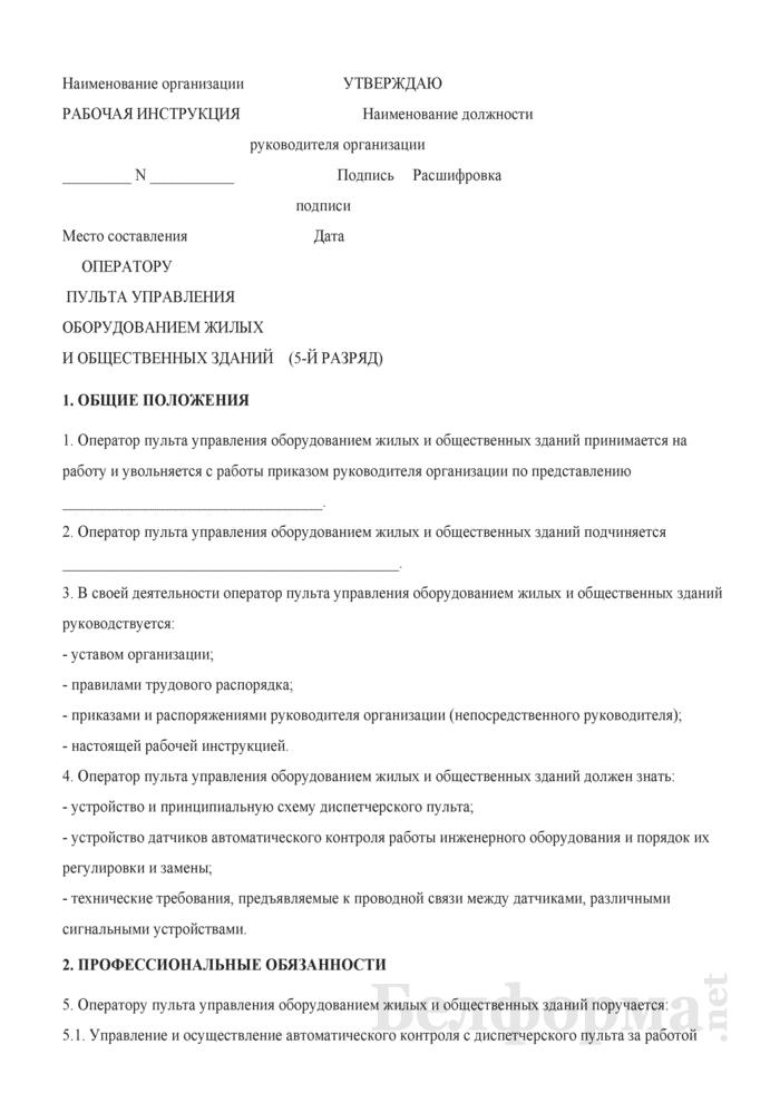 Рабочая инструкция оператору пульта управления оборудованием жилых и общественных зданий (5-й разряд). Страница 1