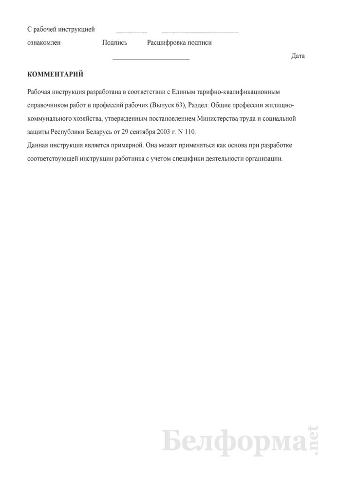 Рабочая инструкция оператору пульта управления оборудованием жилых и общественных зданий (5-й разряд). Страница 3