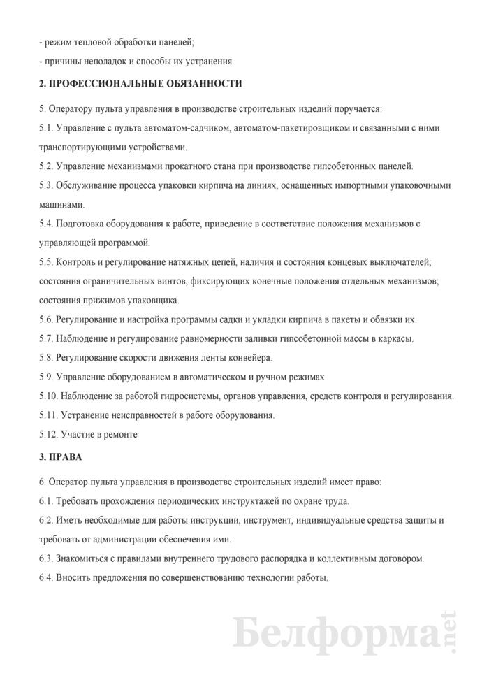 Рабочая инструкция оператору пульта управления в производстве строительных изделий (5-й разряд). Страница 2