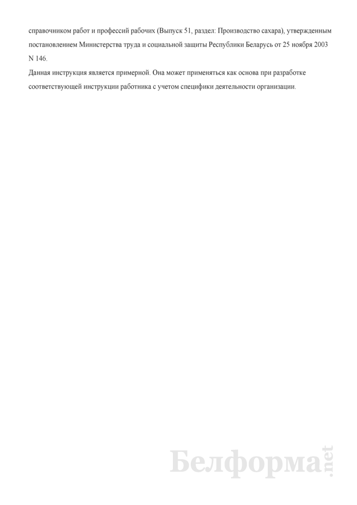 Рабочая инструкция оператору пульта управления в сахарном производстве (3-й разряд). Страница 3