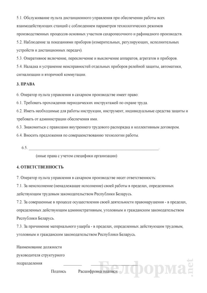 Рабочая инструкция оператору пульта управления в сахарном производстве (4-й разряд). Страница 2