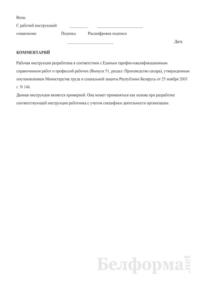 Рабочая инструкция оператору пульта управления в сахарном производстве (4-й разряд). Страница 3