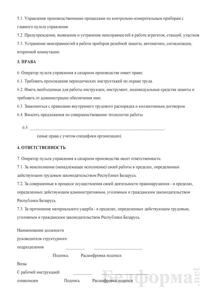 Рабочая инструкция оператору пульта управления в сахарном производстве (5-й разряд). Страница 2