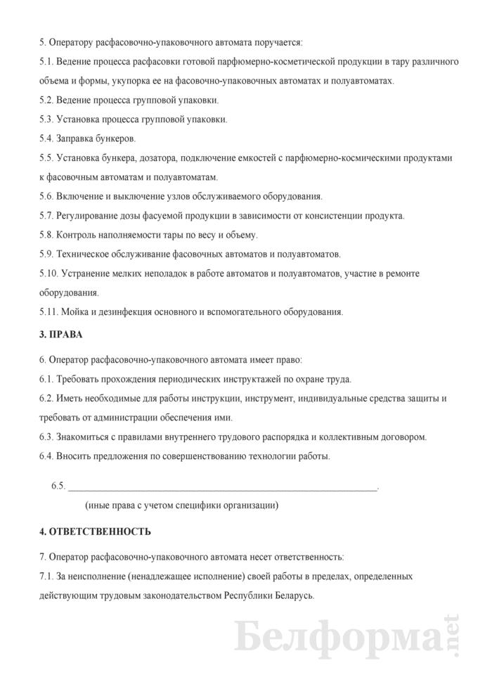 Рабочая инструкция оператору расфасовочно-упаковочного автомата (4-й разряд). Страница 2