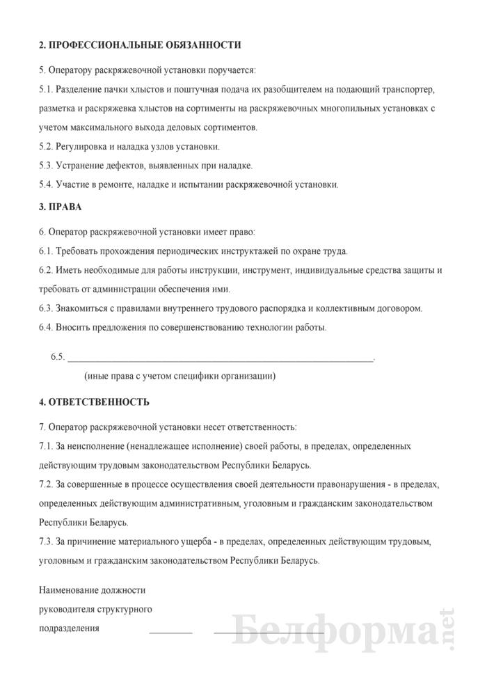 Рабочая инструкция оператору раскряжевочной установки (6-й разряд). Страница 2