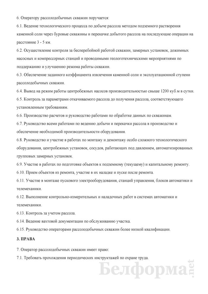 Рабочая инструкция оператору рассолодобычных скважин (6-й разряд). Страница 2