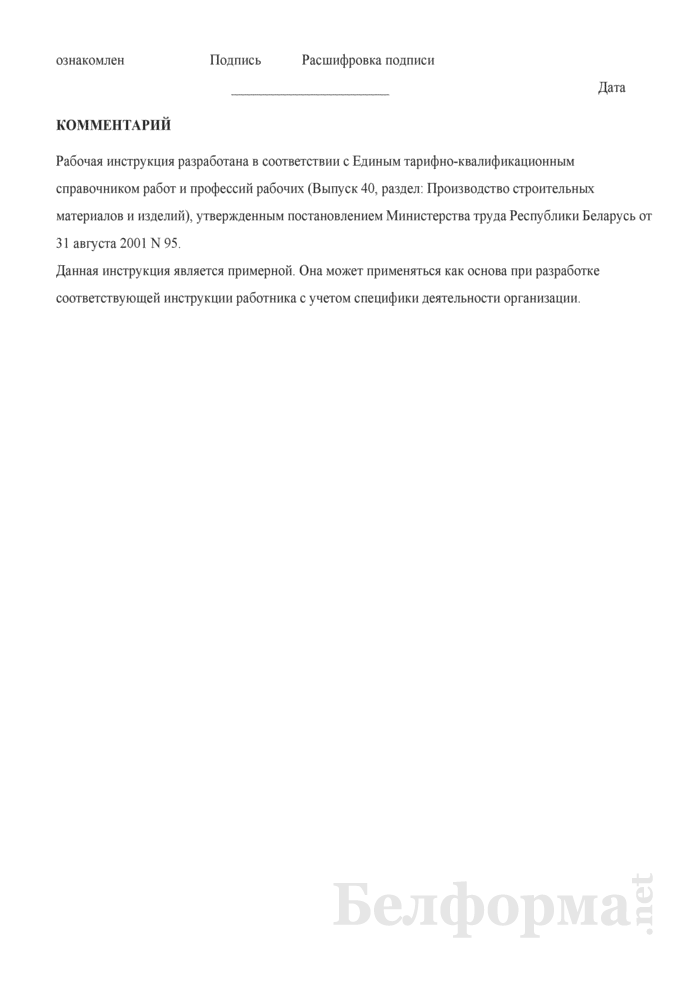 Рабочая инструкция оператору размоточно-склеивающего станка (3-й разряд). Страница 3