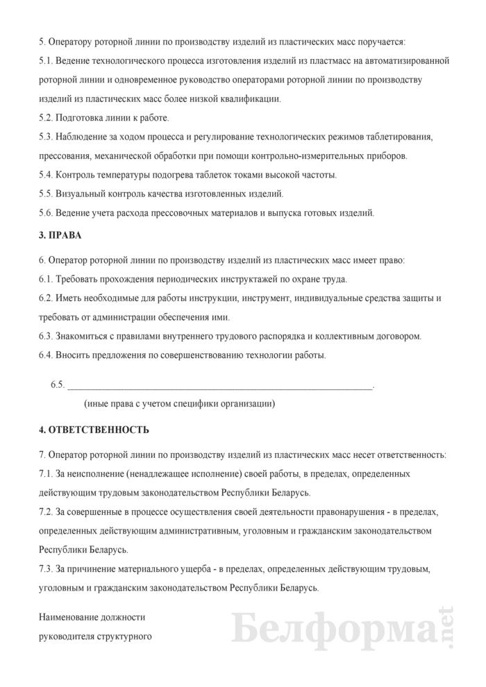 Рабочая инструкция оператору роторной линии по производству изделий из пластических масс (4-й разряд). Страница 2