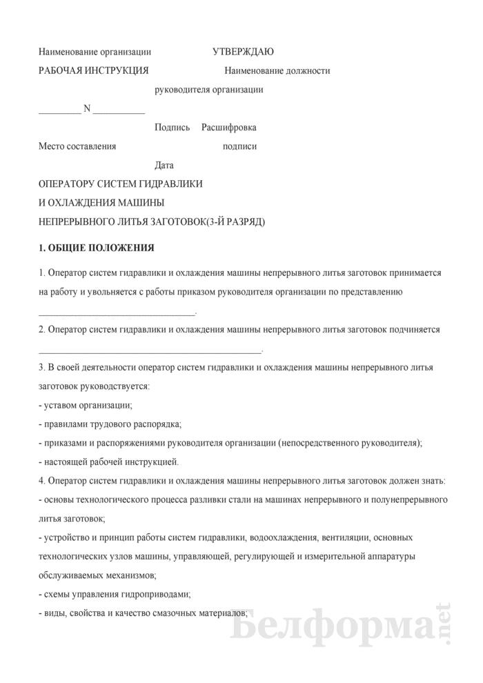 Рабочая инструкция оператору систем гидравлики и охлаждения машины непрерывного литья заготовок (3-й разряд). Страница 1