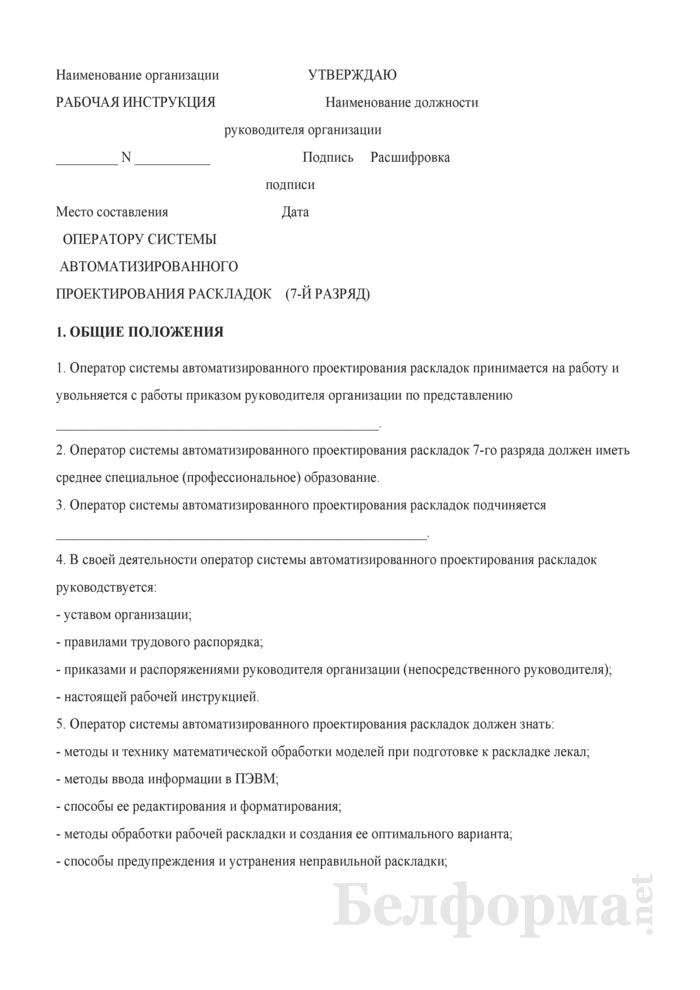 Рабочая инструкция оператору системы автоматизированного проектирования раскладок (7-й разряд). Страница 1