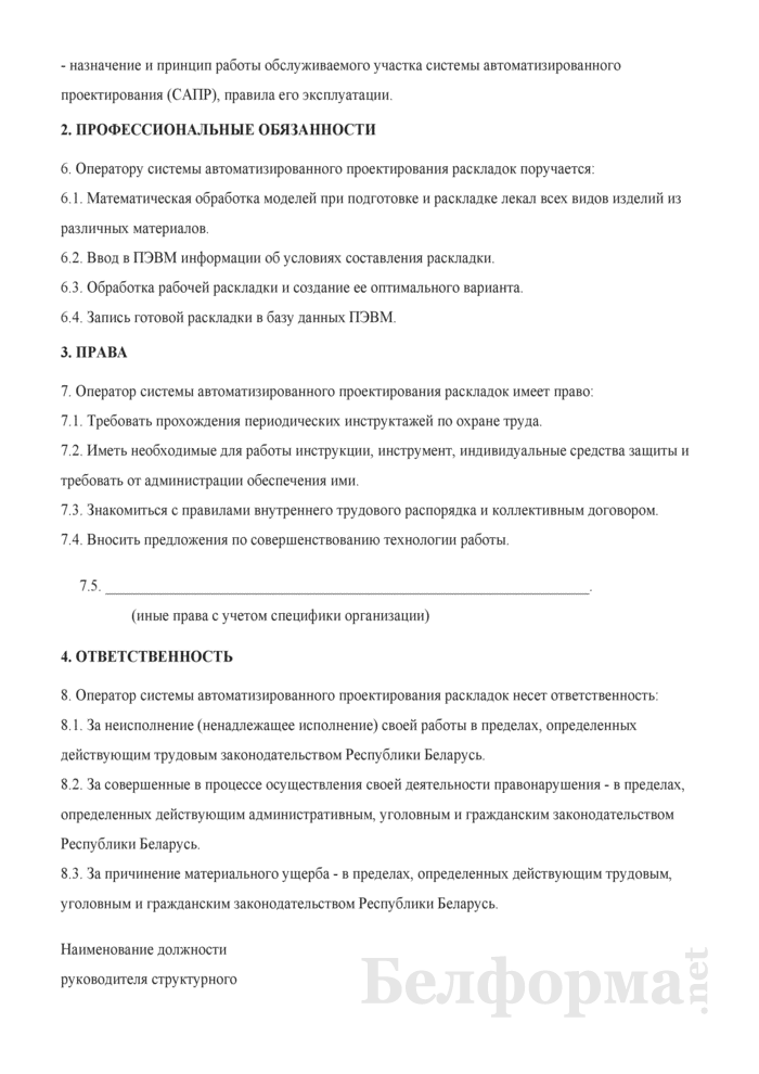 Рабочая инструкция оператору системы автоматизированного проектирования раскладок (7-й разряд). Страница 2