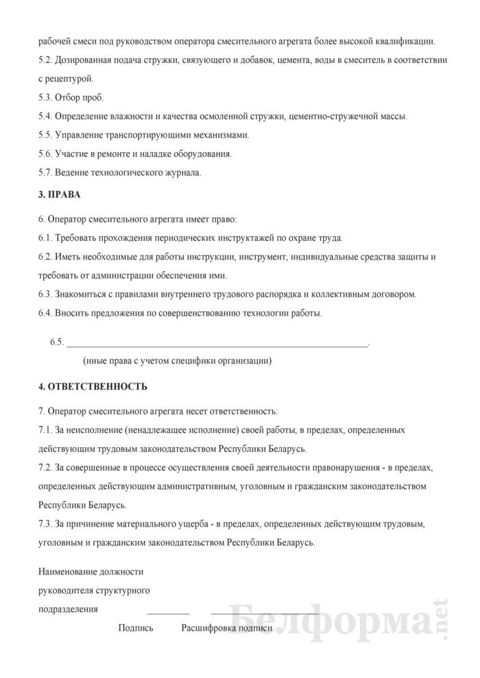 Рабочая инструкция оператору смесительного агрегата (5-й разряд). Страница 2