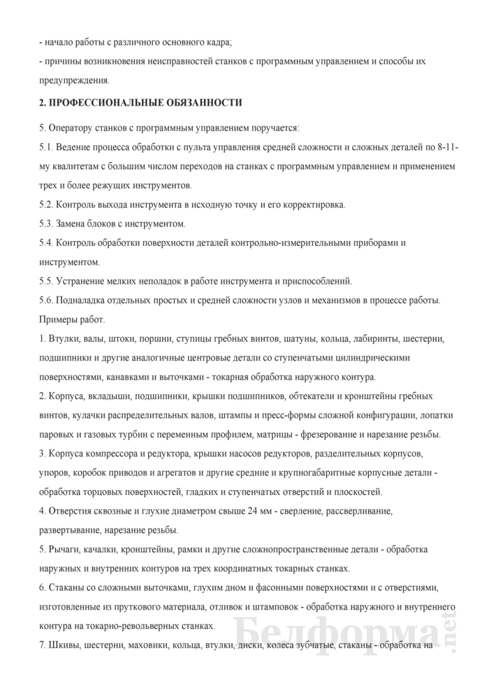 Рабочая инструкция оператору станков с программным управлением (3-й разряд). Страница 2