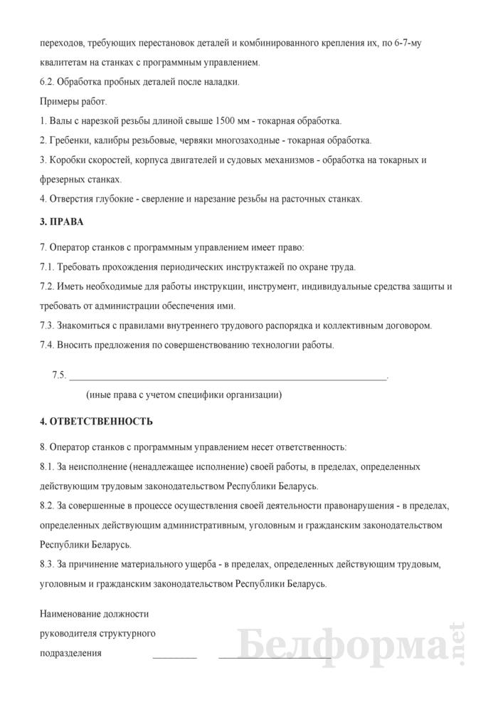 Рабочая инструкция оператору станков с программным управлением (5-й разряд). Страница 2