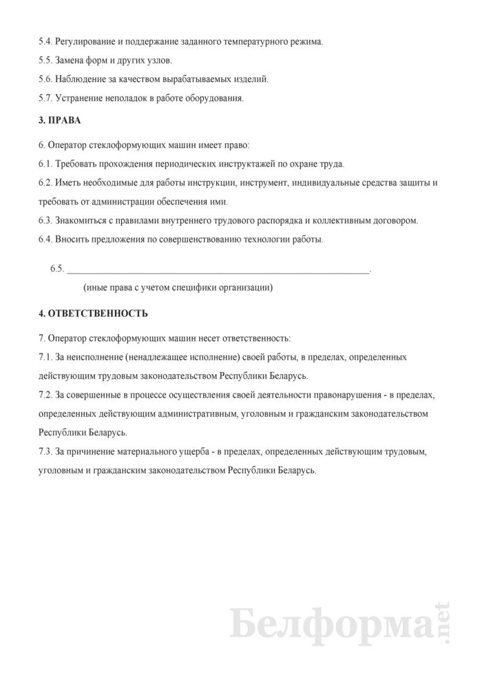 Рабочая инструкция оператору стеклоформующих машин (5-й разряд). Страница 2
